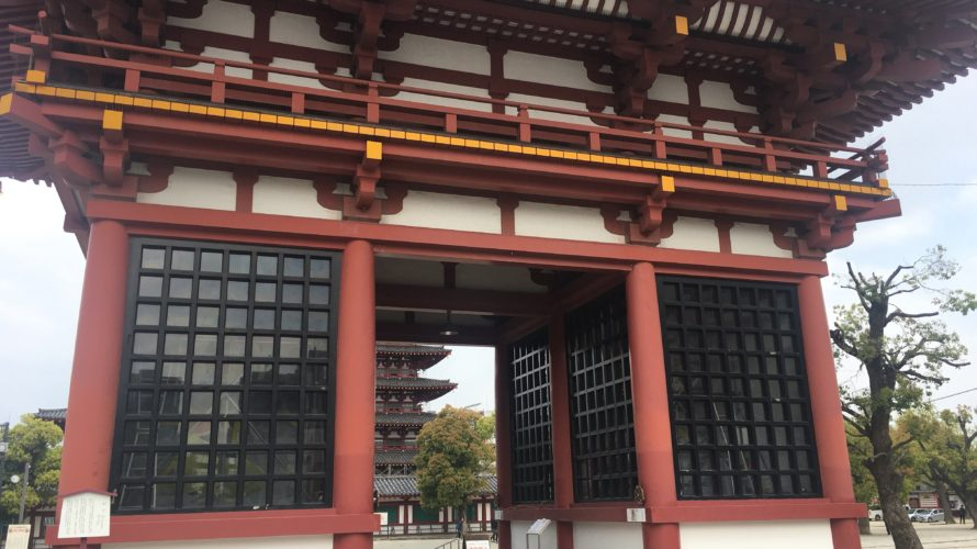 大阪の和宗総本山、四天王寺に行ってみました