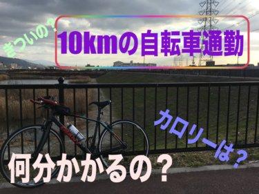 徒歩 一 時間 自転車