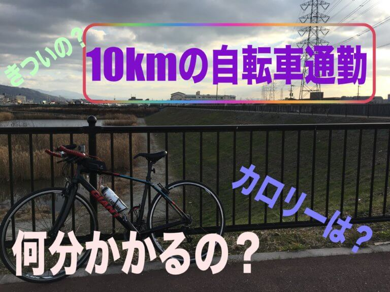 10kmの自転車通勤は何分かかる?きついのか?