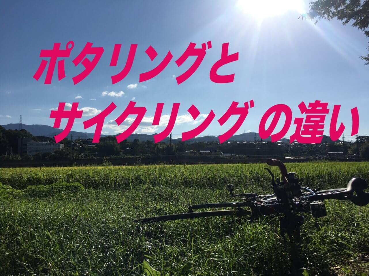 サイクリングとポタリングの違い
