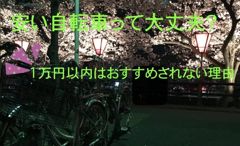 安い自転車.1万円以内はおすすめされない理由