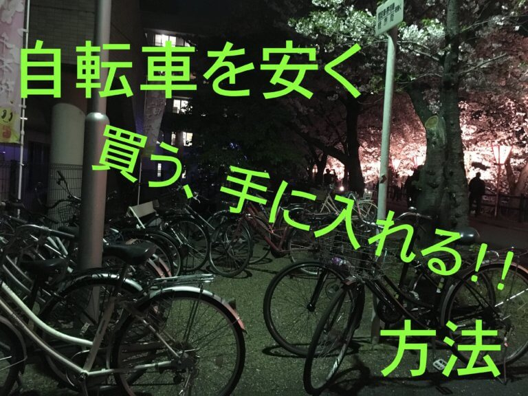 自転車を安く買う、手に入れる方法